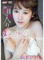 【山本ひかる動画】箱入り娘、卒業。-山本ひかる