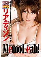 メモリア!  WEEKLY YOUNG JUMP PREMIUM DVD リア・ディゾン