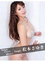 【松本さゆき動画】3-ビージーン&仲村みう-松本さゆき-巨乳