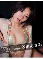 【多田あさみ動画】2-多田あさみ-セクシー