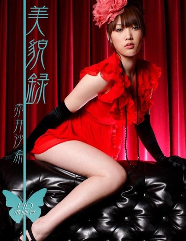 赤井沙希の画像 p1_3