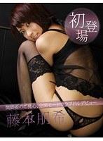 【藤本朋希】*debutで初エロTバック-藤本朋希-グラビアのダウンロードページへ