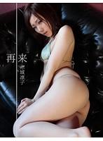 【赤城凛子動画】赤城凛子-再来!-セクシー