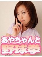 【金井アヤ 動画】あやちゃんと野球拳!-金井あや-イメージビデオ