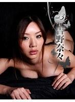 【吉野奈々動画】3-激嬢スタイル-吉野奈々-セクシー
