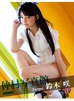 【鈴木咲動画】Vol.1-仲村みう写真館-鈴木咲-美少女