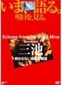 三池 終わらない炭鉱(やま)の物語 副音声+字幕版