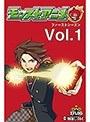 vol.1 モンストアニメ ファーストシーズン