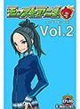 vol.2 モンストアニメ ファーストシーズン