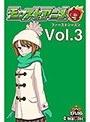 vol.3 モンストアニメ ファーストシーズン