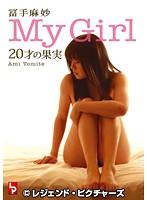 冨手麻妙 マイガール〜20才の果実〜