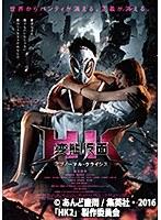 HK/変態仮面 アブノーマル・クライシス