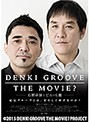 DENKI GROOVE THE MOVIE?-石野卓球とピエール瀧-