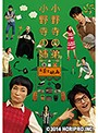 小野寺の弟小野寺の姉-お茶と映画-(舞台)