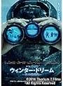 ウィンター・ドリーム-氷の黙示録-(字幕版)