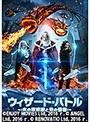 ウィザード・バトル 氷の魔術師と炎の怪物(字幕版)