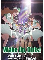 Wake Up,Girls!青春の影