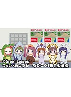 #1 うぇいくあっぷがーるZOO! (無料)