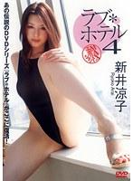 【新井涼子】4-ラブ*ホテル-新井涼子-イメージビデオ