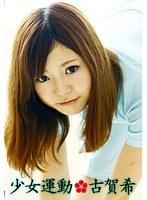 少女運動 古賀希の画像