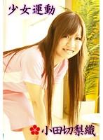 少女運動 小田切梨織の画像