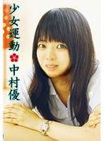 【中村優動画】少女運動-中村優-イメージビデオ
