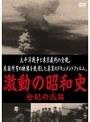 激動の昭和史 世紀の爪跡