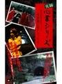 実録心霊シリーズ 殺害現場 心霊ファイル ~東京都O市Fトンネル~