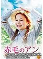 赤毛のアン(字幕版)