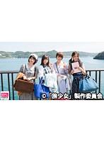 #5 AKB48 旅少女