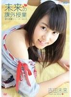 未来の課外授業 ~Vol.5~ 吉田未来