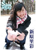 Snow White 新原里彩