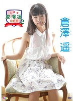 【倉澤遥動画】放課後-倉澤遥-同好会2-倉澤遥-美少女