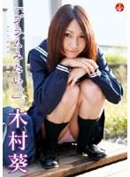 「プラムみたい。」 木村葵サンプル画像