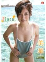 Floral 美華(動画)