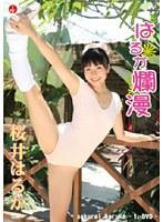 【桜井はるか動画】はるか爛漫-桜井はるか-美少女