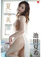 夏芯艶美(カシンエンビ)/池田夏希  ストリーミング 価格 400円