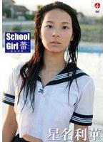星名利華 溝口恵:School Girl 蕾-星名利華-(動画)