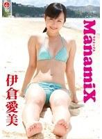【伊倉愛美 動画】Manami-X-伊倉愛美-スレンダー