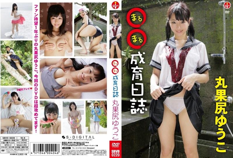 [SBVD-0220] Yuko Marukajiri 丸果尻ゆうこ まるまる成育日誌