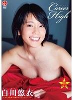 【白川悠衣動画】Career-High