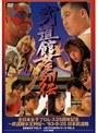 VOL.3 全日本女子プロレスメモリアルシリーズ 全日本女子プロレス25周年記念 ~武道館女王列伝~ '93 8・25 日本武道館