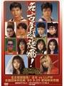 VOL.4 全日本女子プロレスメモリアルシリーズ 名古屋超旋風!全女vsLLPW 全面団体対抗戦 '93 9・29 愛知県体育館