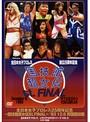 VOL.5 全日本女子プロレスメモリアルシリーズ 全日本女子プロレス25周年記念 ~国技館超女伝説.FINAL~ '93 12・6 両国国技館