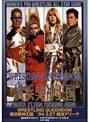 VOL.6 全日本女子プロレスメモリアルシリーズ WRESTLING QUEENDOM 横浜美神王国 '94 3・27 横浜アリーナ