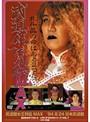VOL.7 全日本女子プロレスメモリアルシリーズ 武道館女王列伝MAX '94 8・24 日本武道館