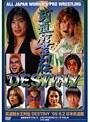 VOL.9 全日本女子プロレスメモリアルシリーズ 武道館女王列伝DESTINY '95 9・2 日本武道館