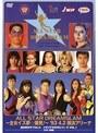 VOL.1 全日本女子プロレスメモリアルシリーズ ALL STAR DREAMSLAM ~全女イズ夢☆爆発!~ '93 4・2 横浜アリーナ