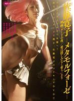 佐藤寛子 -メタモルフォーゼ- 映画「ヌードの夜/愛は惜しみなく奪う」より