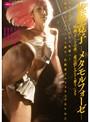 佐藤寛子-メタモルフォーゼ- 映画「ヌードの夜/愛は惜しみなく奪う」より